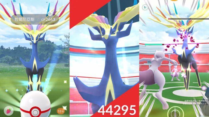 《Pokemon GO》哲爾尼亞斯|第六代妖精系傳說寶可夢!ゼルネアス Xerneas!