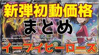 【ポケモンカード】イーブイヒーローズ初動価格!!高額!?【Pokémon Card】 【ポケカ値段】【ポケカ相場】【ポケカ高騰