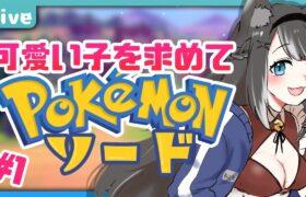 【 Pokémon 】 右も左もわからない初心者が、ポケットモンスターソードの世界へ🐾 #1 【 #Vtuber / 猫田なつな 】