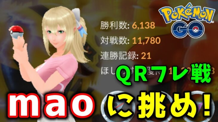 【参加型】QRフレンド対戦やります! GOバトルリーグ生配信 #485【ポケモンGO】