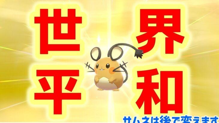 ポケモン剣盾 RTA練習 わたあめ