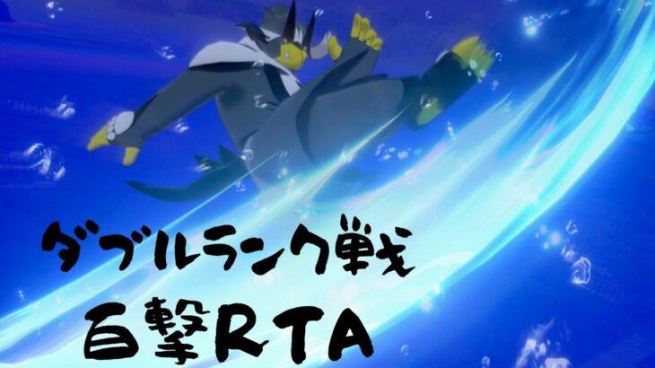 【百撃RTA】ランクバトルで100体倒すまで終われま戦【ポケモン剣盾/ダブルバトル】