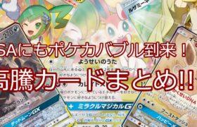 【ポケモンカード】ポケカ SA(ブイズ)にもポケカバブルの波が来た!?高騰カードまとめ!!!!