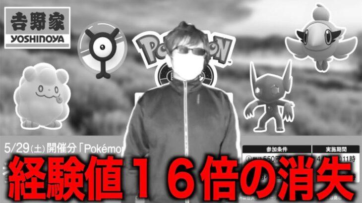 【経験値16倍】吉野家SPW内容変更を経た参加券をゲットしなかった男の末路【ポケモンGO】