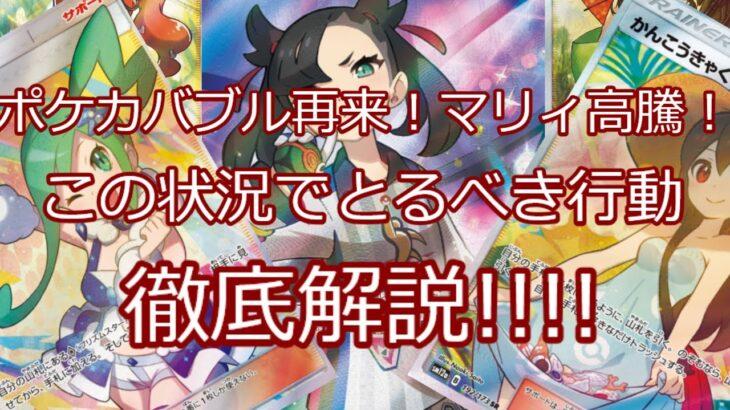 【ポケモンカード】ポケカ ポケカバブル再来!マリィSRなどが高騰!この状況ですべき事徹底解説!!!!