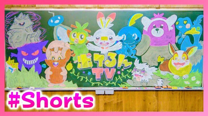 【黒板アート】ポケモンのイラスト描いてみた! #Shorts