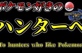 #Shorts 全てのポケモン好きなハンターに贈る(To all Pokemon lovers) 【モンハンライズ】