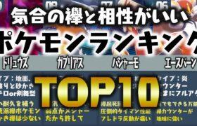 【比較】ポケモン廃人が厳選した『気合の襷と相性がいいポケモンランキングTOP10』