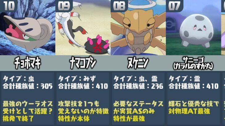 【比較】ポケモン廃人が厳選した『種族値が低いのに強すぎるランキングTOP10』【ポケモン剣盾】