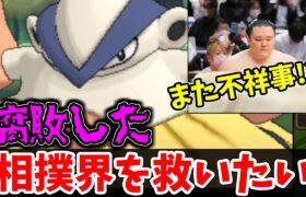 【ポケモンUSM】また相撲界に不祥事発生…腐敗した角界を救う為にハリテヤマで無双します!!