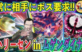 【ポケカ/対戦】ダイナ史上最も優秀な壁ポケモンが今熱い!いちげきハリーセンを採用したムゲンダイナVMAXで勝負!【ポケモンカード/Tier4チャンネル】
