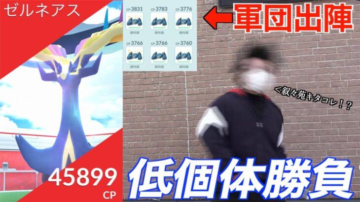 対策ポケモンで米パン連打!実装初日ゼルネアスVS秋田人【ポケモンGO】