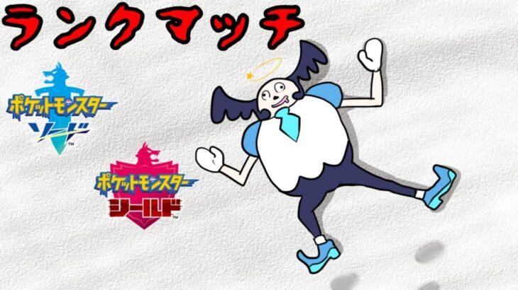 【ポケモン剣盾】大回転ランクマ【Vtuber】