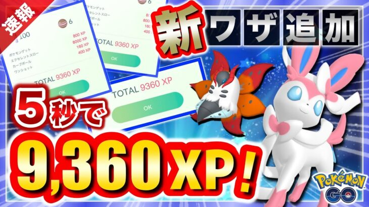 XP8倍はさすがにヤバ過ぎ!新技2つ追加でニンフィアが…⁉︎専用技にも注目!【ポケモンGO】
