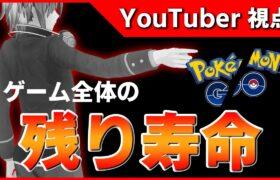 【ゲームの寿命】大暴露!?包み隠さず話します!YouTuber視点で語る「ポケモンGOの未来」とは!?【未来予想図】
