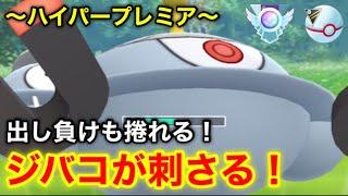 【ポケモンgo】〜バトルリーグ対戦動画〜ワイボでドカーン‼️ハイプレでジバコイルが大活躍!!