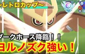 【ポケモンgo】〜バトルリーグ対戦動画〜レトロカップ‼️ダークホースとなるポケモンはヨルノズク!!