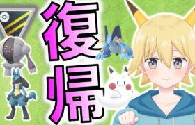 【ポケモン go】ハイパーリーグ  Battle League PVP 対人戦 Ultra league