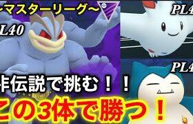 【ポケモンgo】〜バトルリーグ対戦動画〜非伝説‼️アメXL無し‼️マスターリーグでこの3体で勝つ!!
