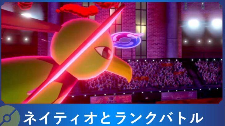 ネイティオとランクバトル【ポケモン剣盾】