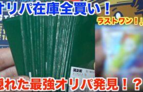 【ポケモンカード】えっ!?このお店こんなに良かったの!?な1100円オリパを在庫全買い開封してみた!