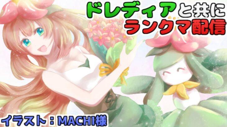 【ポケモン剣盾】ドレディア+ニャオニクスと共にランクマ配信【+ゆっくり実況動画宣伝】