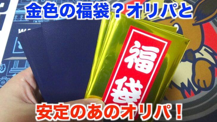 【ポケモンカード】2200円と550円のオリパで新弾の高レアカードが欲しくて25000円分開封してみた!