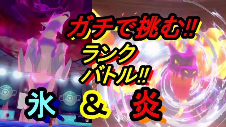 【新シーズン】最強の炎と氷ポケモンで今度こそマスターボール級に行く!!#3【ポケモン剣盾】