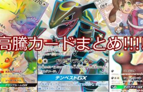 【ポケモンカード】ポケカ 高騰!カードまとめ!!!! イーブイヒーローズ編