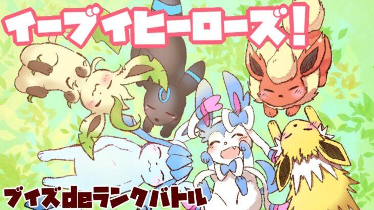 【ポケモン剣盾】イーブイヒーローズ!【ランクバトル】