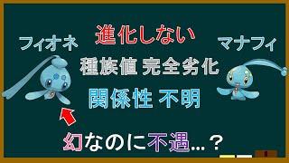 ちょっとわかる「廉価版クリオネ」講座【ポケモンゆっくり解説】