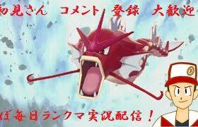 【初見さん・コメント・登録歓迎】夕方にランクバトル!【ポケモン剣盾】