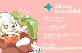 ポケモン剣|交換会開催します!第二回【#ミナボックス/花緑アヲ】