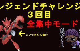 【ポケモンGO】レジェチャレ3回目【GBL】