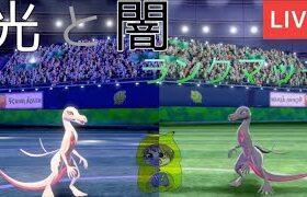 【ポケモン剣盾】朝からランクマッチ【初見歓迎】