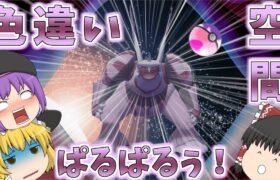 【ポケモン剣盾】色違いのパルキアはピンク色になる…って事は当然ドリームボールで欲しぃわね…あとパルキアカッコよくね?【ゆっくり実況】