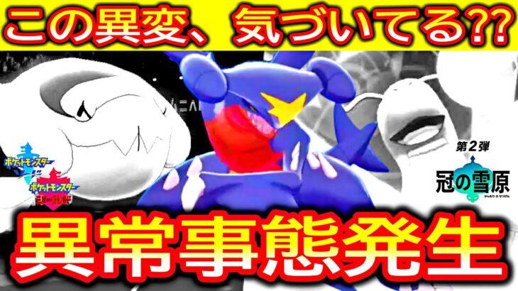 ポケモン 剣 盾 ドラゴン タイプ