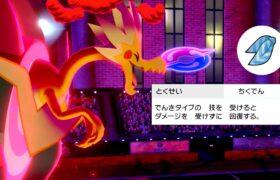 【ポケモン剣盾】耐性優秀カセキメラ!スカーフ蓄電パッチラゴン【ゆっくり実況】