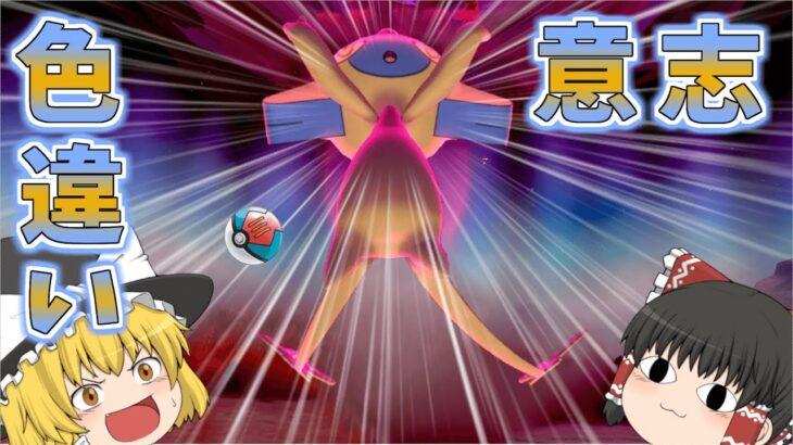 【ポケモン剣盾】色違いのアグノムはイカっぽい…つまりデビルクラーケンだからルアーボールで欲しぃわね…【ゆっくり実況】