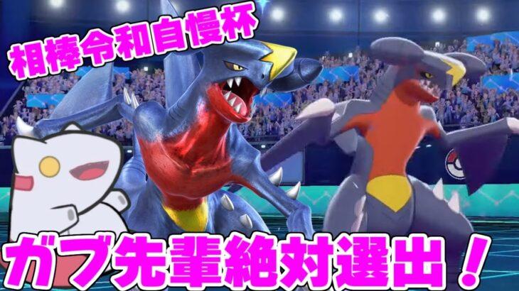 【ポケモン剣盾】ガブ先輩で仲間大会出る!!!