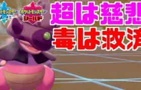 呪術ポケモン「ヤドキング」が今年のアニメ界の覇権を取る!【ポケモン剣盾】