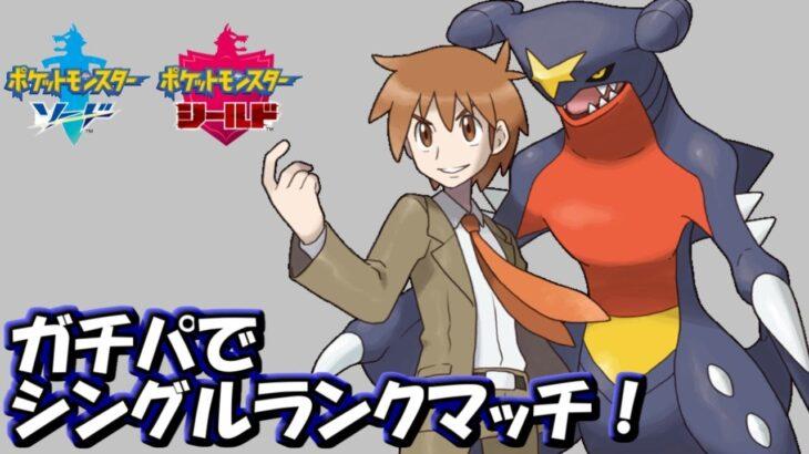 【ポケモン剣盾】ガチパでシングルランクマッチ