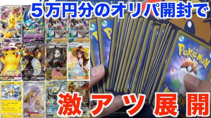 【ポケモンカード】1650円のオリパを30パック開封してたら言葉を失ったんだが・・・。