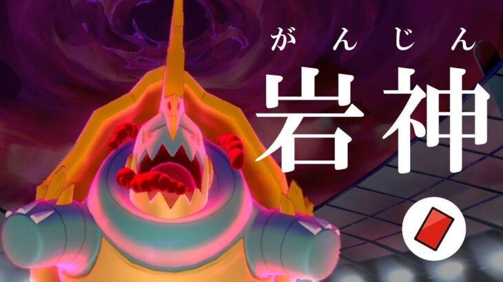 【ポケモン剣盾】レッドカード巨大岩神カジリガメ襲来。初手ダイマ+強制交代+ステロで荒らす世界線