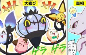 【漫画 ポケモン】意外!!シャンデラパパの子供を喜ばせる秘訣!!【マンガ動画】