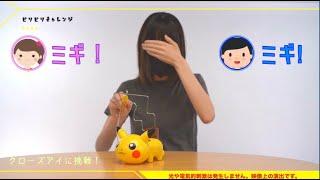 【ポケモン】でんげきチュウい! ビリビリピカチュウ ビリビリチャレンジ パート②