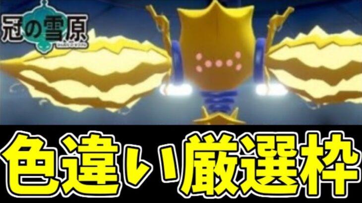 【ポケモン剣盾】えっ!?もう半年経ったのにまだ色違いレジエレキ出てないんですか!?
