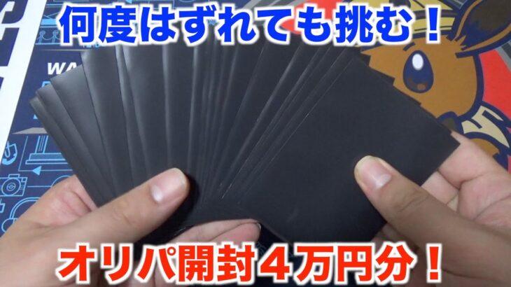 【ポケモンカード】2000円で売られてたオリパを大量開封で神引きできるか?