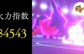 【ポケモン剣盾】お手軽受け崩壊の超火力!こだわりメガネレジドラゴ【ゆっくり実況】