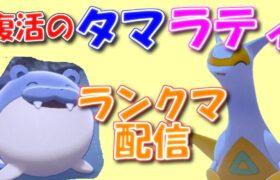 【ポケモン】帰ってきたタマザラシの闘い!【ランクマ】